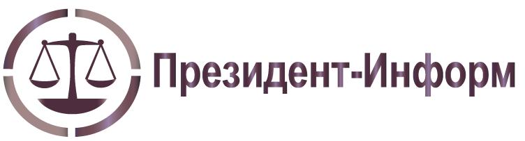 """Регистрация ООО и ИП от компании """"Президент-Информ"""" регистрация фирм в Рязани"""